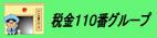 田中操税理士事務所の税金相談室